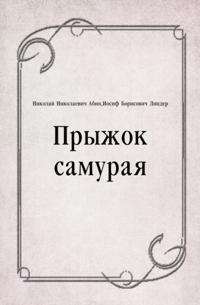 Pryzhok samuraya (in Russian Language)