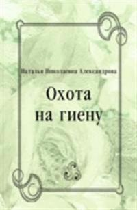 Ohota na gienu (in Russian Language)