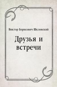 Druz'ya i vstrechi (in Russian Language)