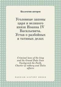 Criminal Laws of the King and the Grand Duke Ivan Vasilyevich the Forth. Charter of Robbery and Tatin Affairs