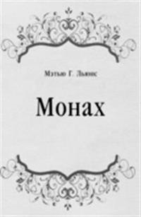 Monah (in Russian Language)