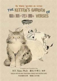 The Kitten's Garden of Verses (Traditional Chinese): 07 Zhuyin Fuhao (Bopomofo) with IPA Paperback Color