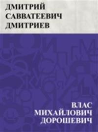 Dmitrij Savvateevich Dmitriev