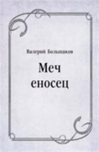 Mechenosec (in Russian Language)
