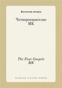 The Four Gospels Mk