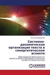 Sistemno-Dinamicheskaya Organizatsiya Teksta V Sinergeticheskom Aspekte