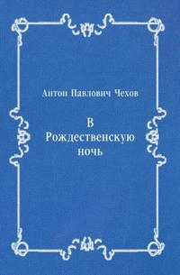 V Rozhdestvenskuyu noch' (in Russian Language)
