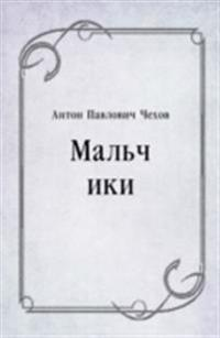 Mal'chiki (in Russian Language)