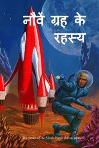 The Secret of the Ninth Planet (Hindi Edition)