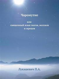 Charomutie Ili Svyaschennyj Yazyk Magov, Volhvov I Zhretsov