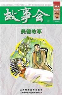 Mei de Gu Shi