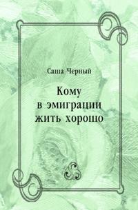 Komu v emigracii zhit' horosho (in Russian Language)