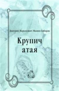 Krupichataya (in Russian Language)