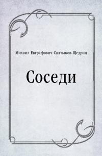 Sosedi (in Russian Language)