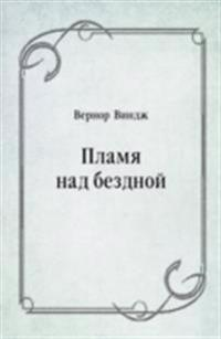 Plamya nad bezdnoj (in Russian Language)