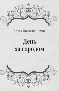 Den' za gorodom (in Russian Language)