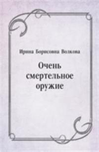 Ochen' smertel'noe oruzhie (in Russian Language)