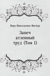 Zapechatlennyj trud (Tom 1) (in Russian Language)