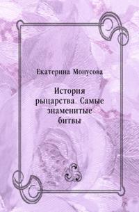 Istoriya rycarstva. Samye znamenitye bitvy (in Russian Language)