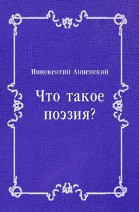 CHto takoe poeziya? (in Russian Language)
