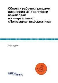 """Sbornik Rabochih Programm Distsiplin It-Podgotovki Bakalavrov Po Napravleniyu """"Prikladnaya Informatika"""""""