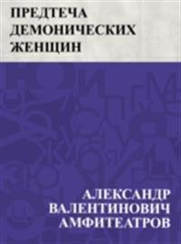 Predtecha demonicheskikh zhenshchin