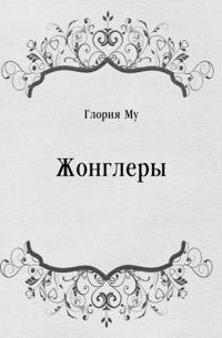 ZHonglery (in Russian Language)