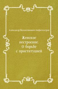 ZHenskoe nestroenie. O bor'be s prostituciej (in Russian Language)