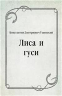 Lisa i gusi (in Russian Language)