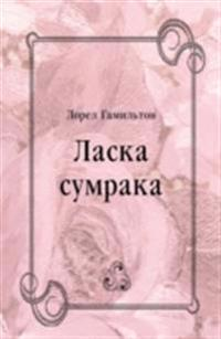 Laska sumraka (in Russian Language)