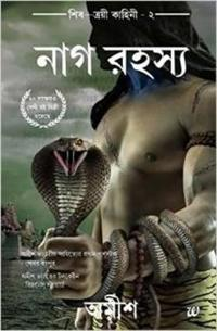 The Secret of the Nagas (Bengali)