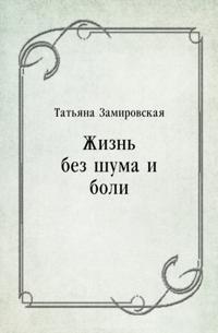 ZHizn' bez shuma i boli (in Russian Language)