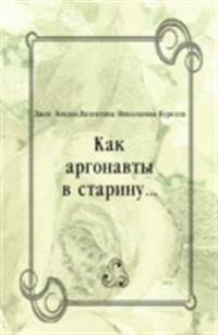 Kak argonavty v starinu... (in Russian Language)