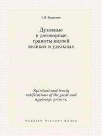 Spiritual and Treaty Ratifications of the Great and Appanage Princes.