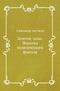 Zolotoj zapas. Popytka politicheskogo fentezi (in Russian Language)