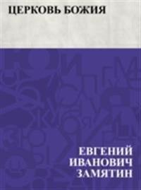 Cerkov' Bozhija