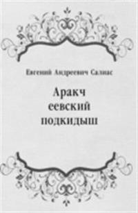 Arakcheevskij podkidysh (in Russian Language)