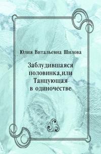 Zabludivshayasya polovinka  ili Tancuyucshaya v odinochestve (in Russian Language)