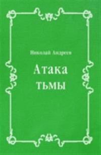 Ataka t'my (in Russian Language)