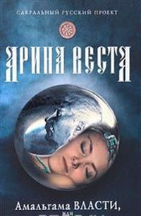Amal'gama vlasti, ili Otkroveniya anti-Messinga (in Russian Language)