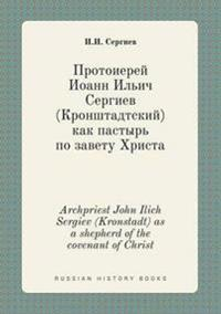 Archpriest John Ilich Sergiev (Kronstadt) as a Shepherd of the Covenant of Christ