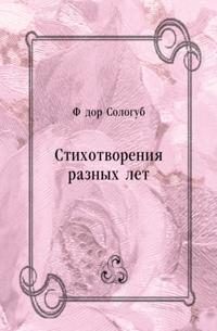 Stihotvoreniya raznyh let (in English)