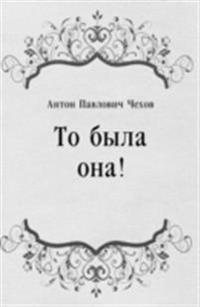 To byla ona! (in Russian Language)