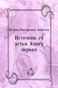 Istochnik schast'ya. Kniga pervaya (in Russian Language)