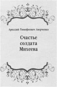 Schast'e soldata Miheeva (in Russian Language)