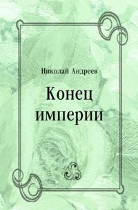 Konec imperii (in Russian Language)