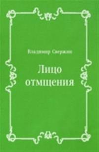 Lico otmcsheniya (in Russian Language)