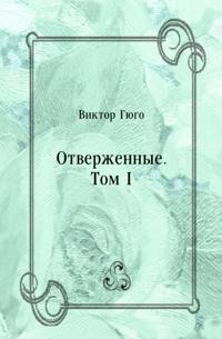 Otverzhennye. Tom I (in Russian Language)