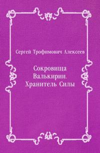 Sokrovicsha Val'kirii. Hranitel' Sily (in Russian Language)