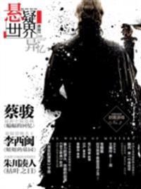 Cai Jun Mystery Magazine: Mystery World  different memory